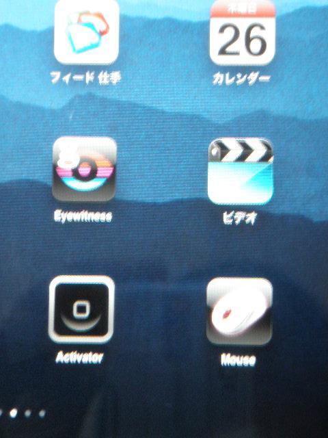 つれづれなる技術屋日記: iPadでBluetoothマウス利用